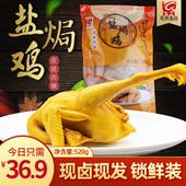 盐焗鸡即食熟食手撕鸡真空包装咸香零食下酒菜放养走地鸡520g/袋