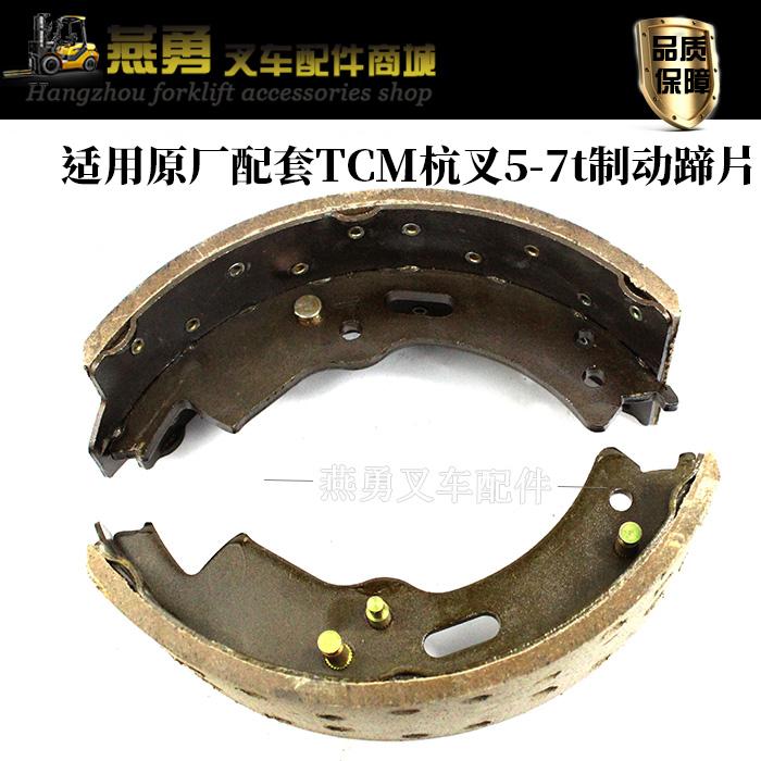 适用合力杭叉 刹车片 5T-7T通用型刹车制动蹄片 CPCD50R原厂配套