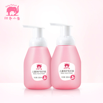 Red Elephant child hand sanitizer baby 200ml*2 bottle Press Portable baby foam hand sanitizer household