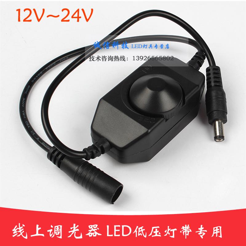 Светодиодный контроллер освещения 12V одноцветный свет С подсветкой контроллера переключатель вручную Ручка верх Регулировка яркости
