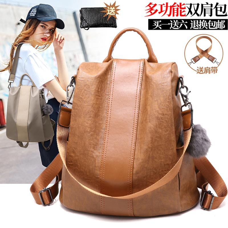 两用单肩双肩包女2018新款韩版百搭大容量多功能旅行背包软皮包包