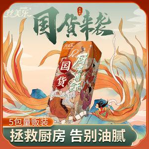 丝美乐【国货-厨房用纸5包】吸水纸巾
