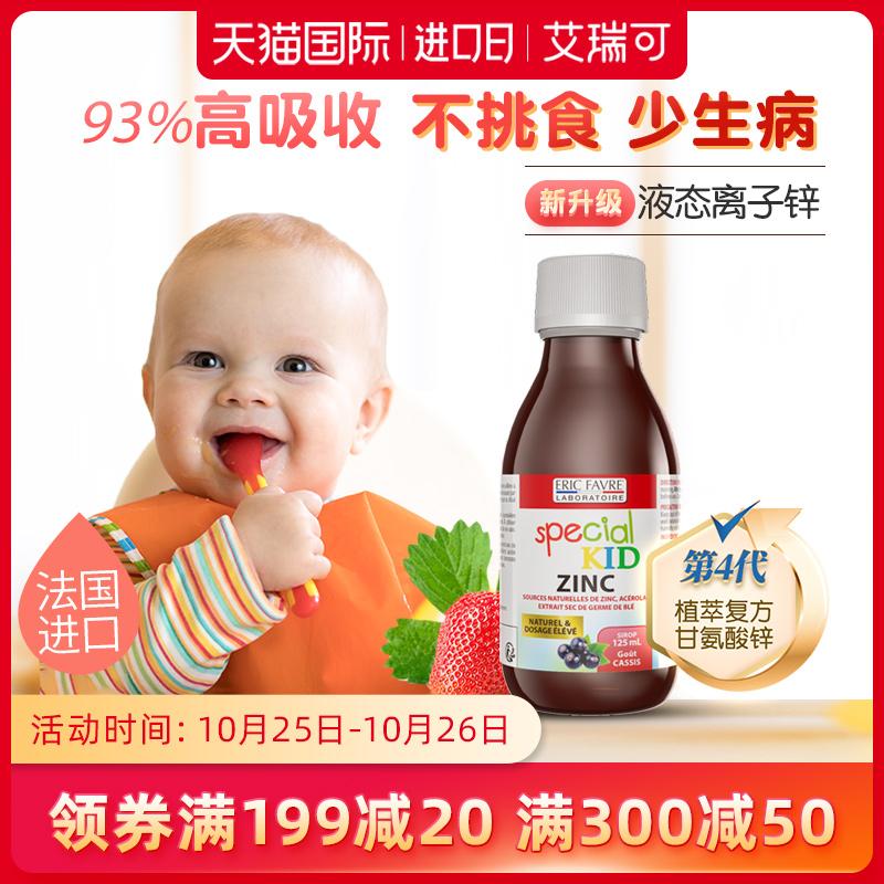 艾瑞可儿童补锌 婴幼儿补钙铁锌婴儿宝宝液体钙镁锌 不挑食爱吃饭
