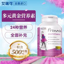 營養補鐵孕期復合維生素 艾瑞可孕婦黃金素葉酸片備孕補鈣24種多元