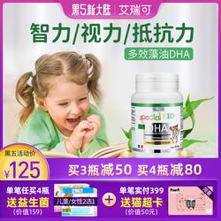 法国艾瑞可宝宝dha藻油营养海藻油