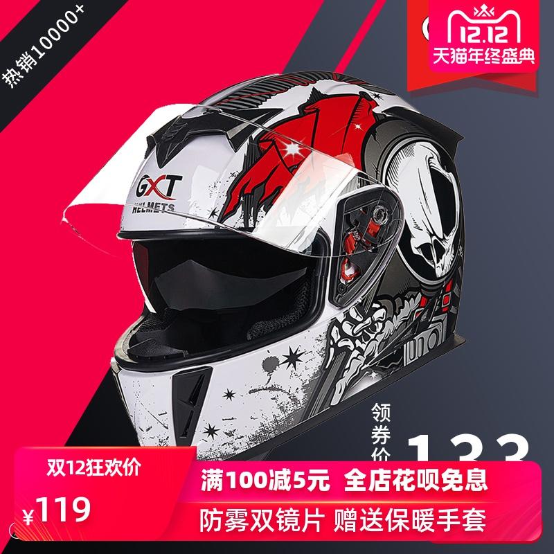 GXT摩托车头盔男女全覆式机车全盔冬季保暖防雾个性酷双镜片四季