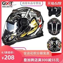 藍牙四季 透氣個性 酷雙鏡片揭面盔防霧全覆式 GXT摩托車頭盔男夏季
