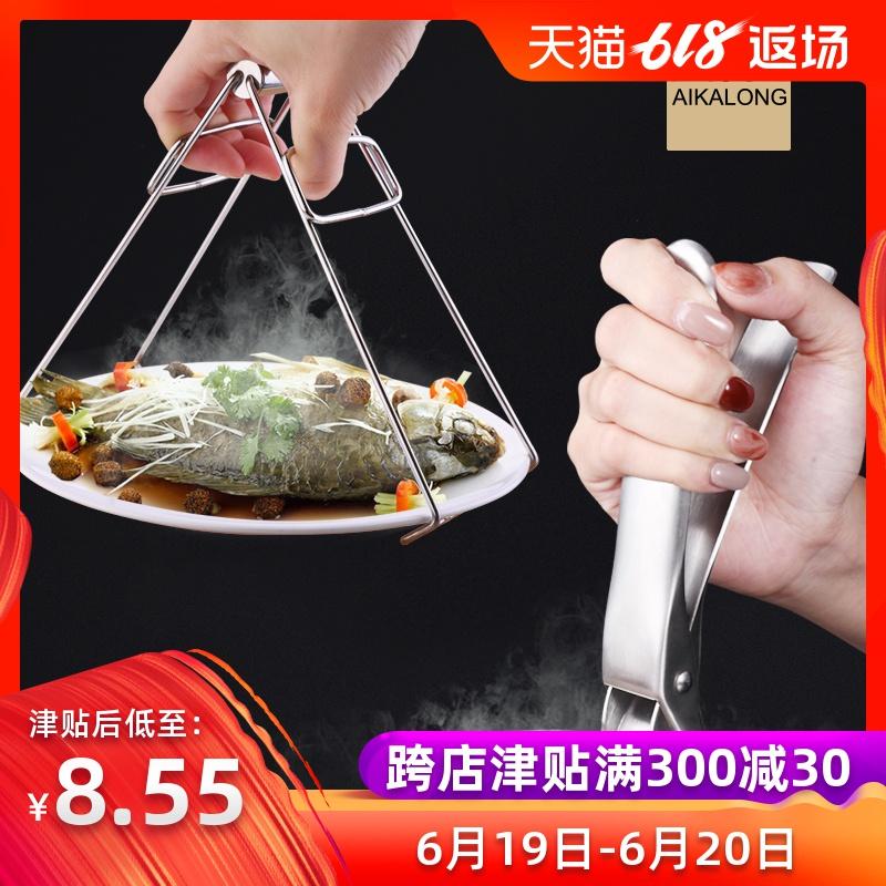 防烫夹神器不锈钢蒸菜取碗器夹盘子夹子砂锅防滑取碗夹厨房小工具
