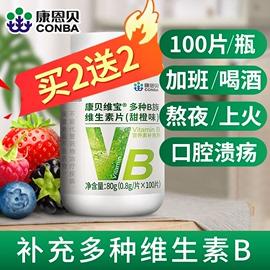 康恩贝维生素b族维b复合vb多种b1片b12熬夜b6女性b2女士男维生b
