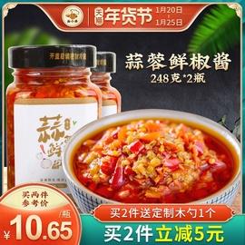 面小弟蒜蓉辣椒酱剁椒酱248g*2瓶超辣酱手工鲜椒酱香辣酱下饭酱菜