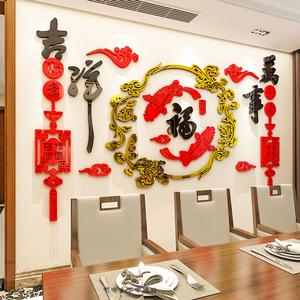 福字客厅餐厅新年装饰亚克力3d立体墙贴中国风电视背景墙贴画自粘
