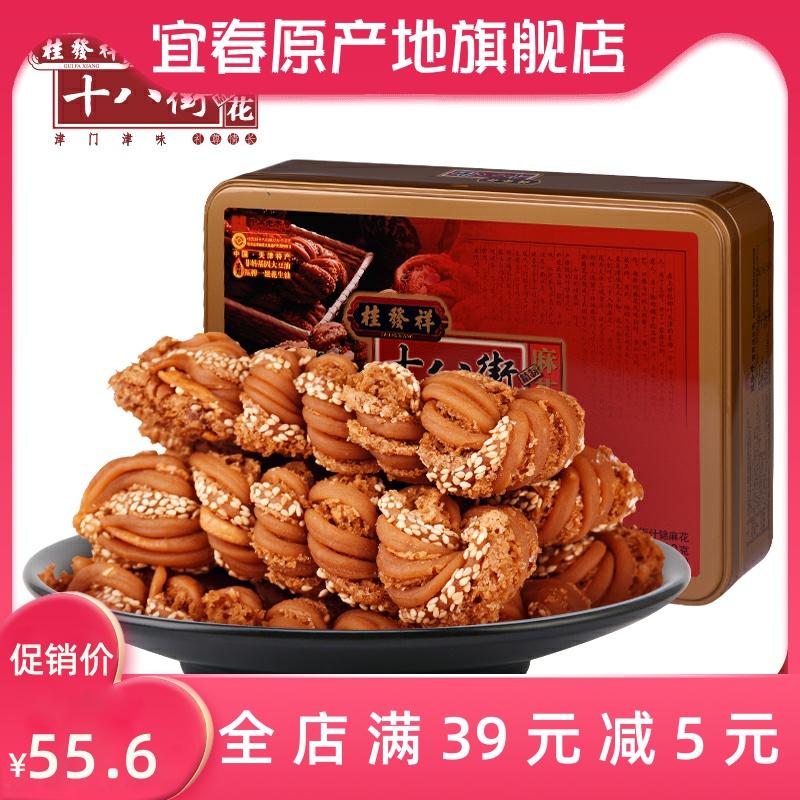 麻花 小铁盒装500g什锦麻花天津特产礼品礼盒
