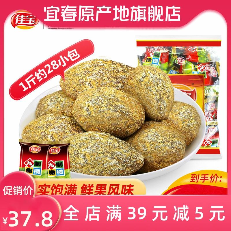 九制甘草青橄榄干500g新鲜咸青果 潮汕福建特产蜜饯果干零食