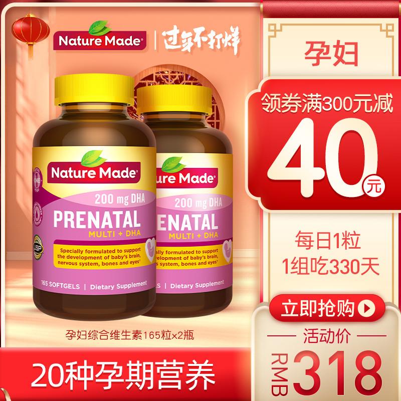 NatureMade天维美孕妇哺乳期专用综合维生素dha叶酸165粒*2瓶保税