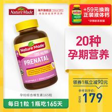 美国NatureMade孕妇综合维生素DHA液体胶囊165粒