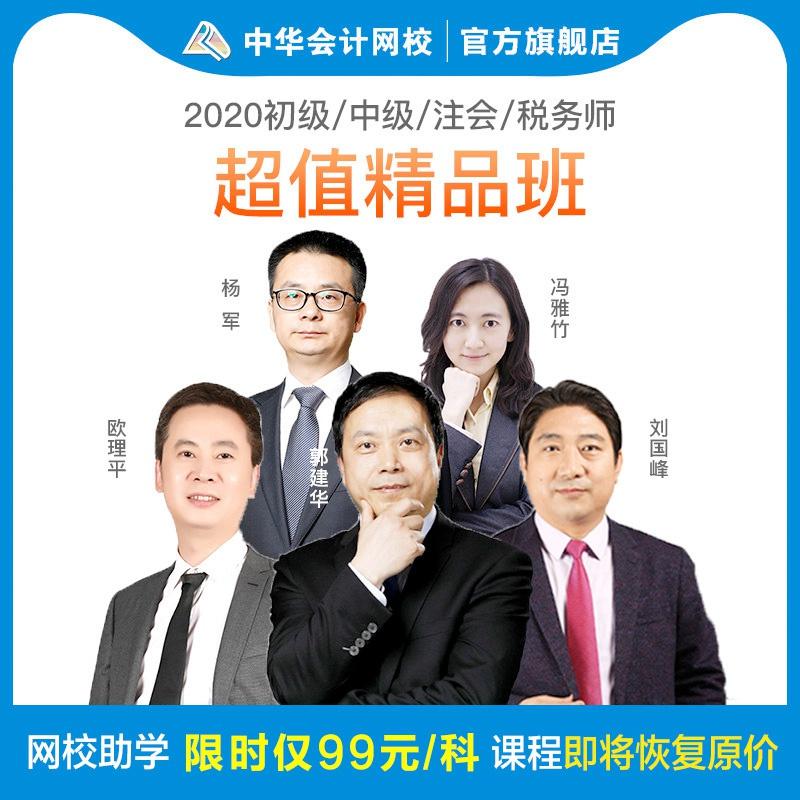 中华会计网校初级中级注会税务师2020题库视频网课件超值精品班