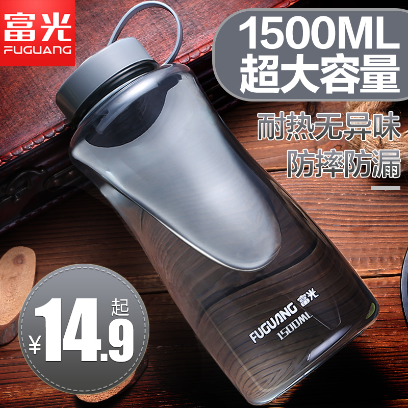 富光太空杯大容量塑料杯便攜防漏防摔運動水杯夏天戶外水壺1500ML
