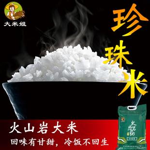 【领券减10元】大米姐 柳河火山岩珍珠米5kg 寿司米 东北大米新米