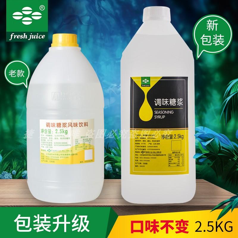 鲜活果糖奶茶专用糖浆饮品咖啡果汁调味果葡糖浆奶茶店原料2.5kg