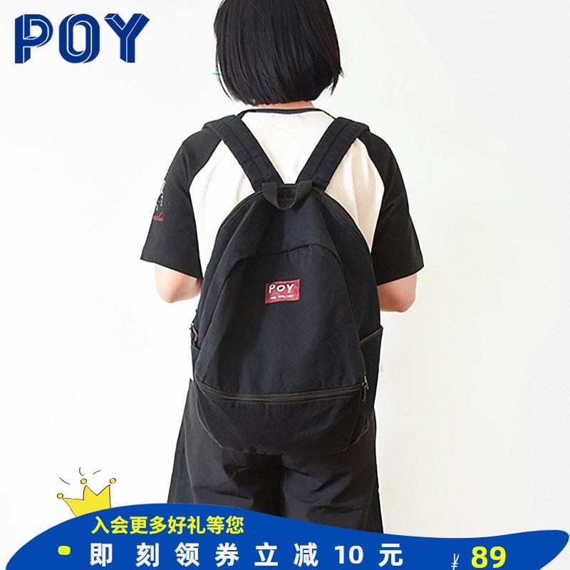 poy reg简约纯色女帆布日系双肩包