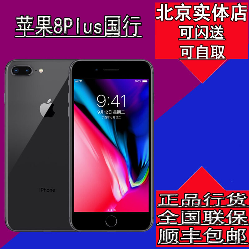 蘋果8現貨Apple/蘋果 iPhone 8全網通4G國行iphone8手機正品原封