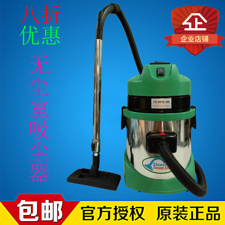 Dust free room vacuum cleaner special cleaner HEPA high efficiency filter cleaner GMP semi Guide