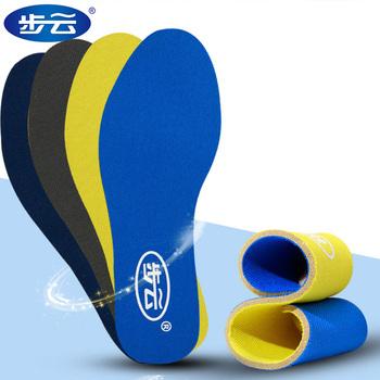 5-10双 步云运动鞋垫男女透气吸汗防臭加厚篮球跑步减震鞋垫