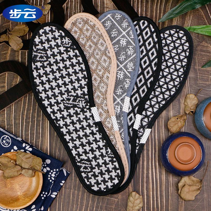 步云除臭留香鞋垫男女透气吸汗防臭软底舒适加厚运动减震皮鞋冬季