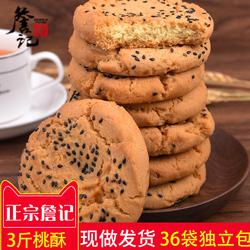 詹记桃酥詹记宫廷桃酥王安徽合肥特产传统糕点零食小吃点心酥饼
