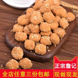 安徽合肥特产 詹记 宫廷桃酥王小麻饼传统手工糕点零食小吃500g