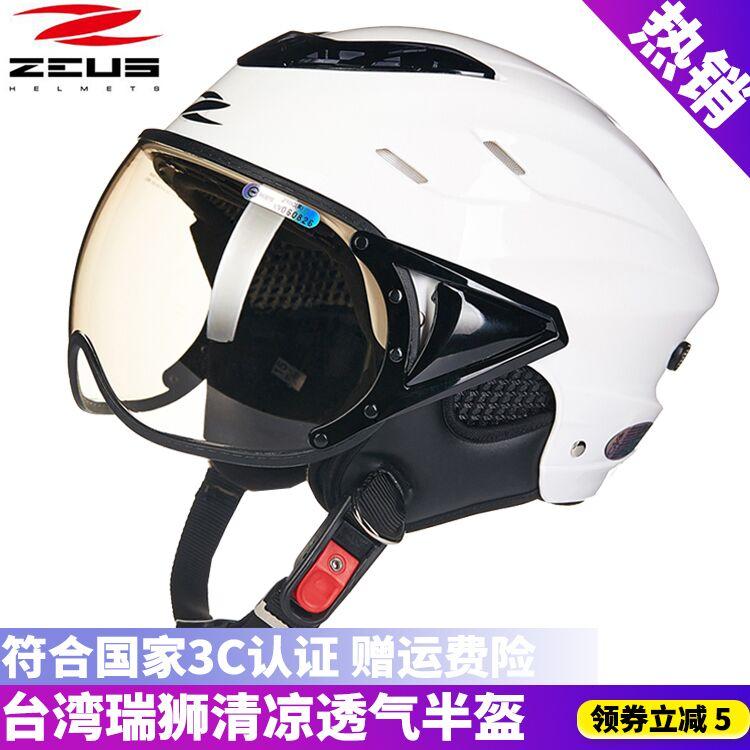 瑞狮摩托车头盔半覆式男女士四季电动车个性酷夏季透气轻便式半盔