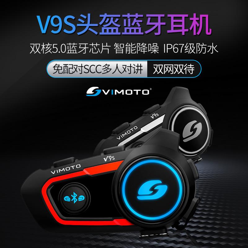 维迈通新品V8S V9S摩托车头盔蓝牙耳机内置无线对讲机导航k线底座