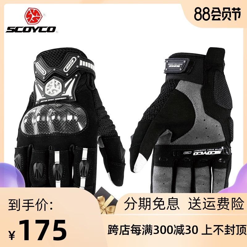 Перчатки мотоциклетные Артикул 541671800117
