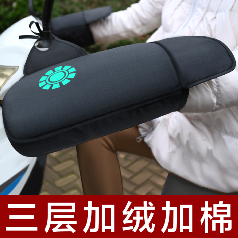 Winter electric vehicle gloves thickened waterproof wind proof female battery motorcycle bicycle hand guard warm grip trolley