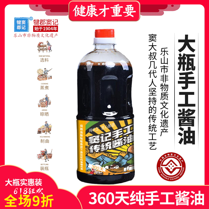 A large bottle of 2 kg of traditional hand-made soy sauce. The first course of soybean soy sauce is brewing 0. Add refueling oil and rice soy sauce