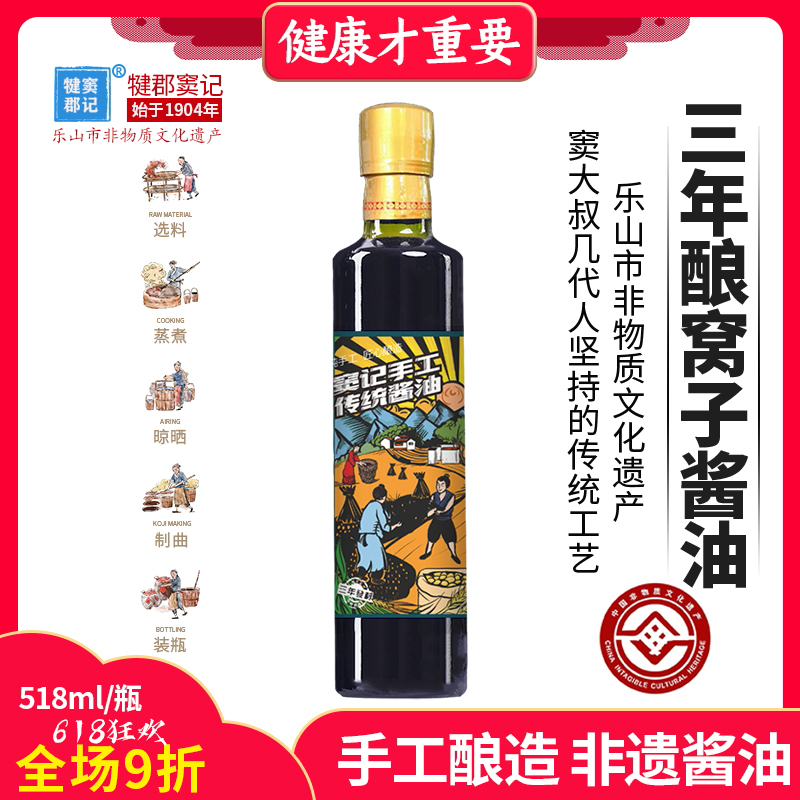 Intangible cultural heritage laotangwozi brewed whole soybean soy sauce, braised bibimbap noodles, fresh for three years, fermented for new year, please note