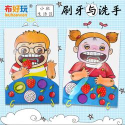 【布好玩_小班生活区】幼儿园日常口腔卫生护理刷牙洗手玩教具