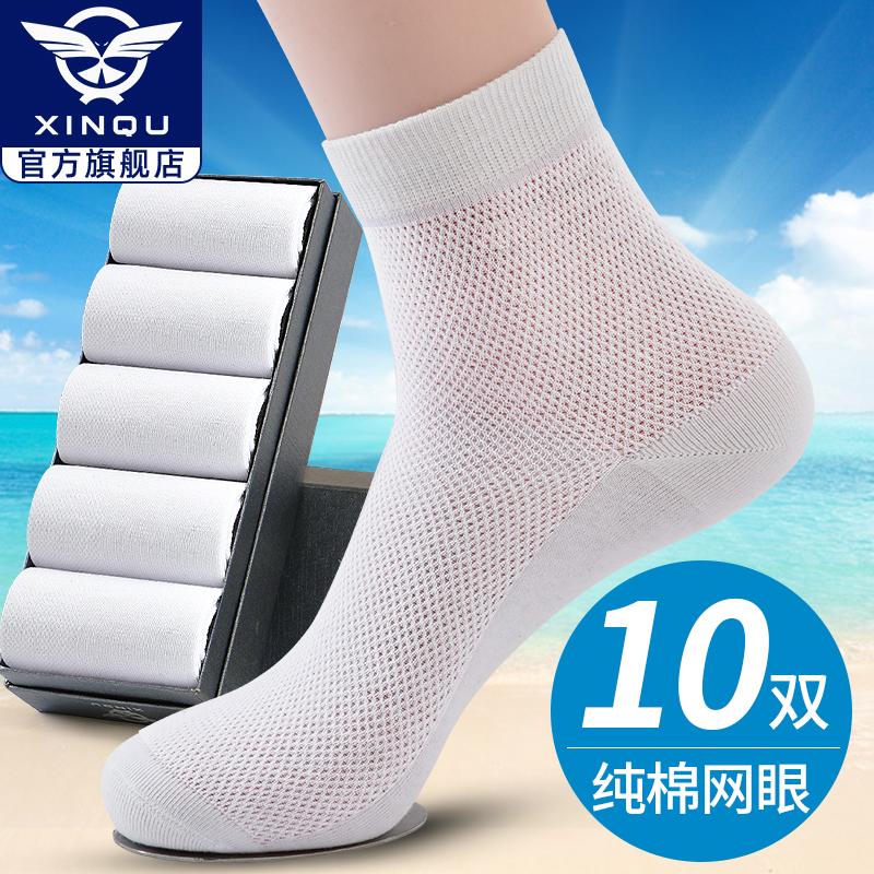 白色袜子男夏季网眼超薄透气纯棉防臭中筒全棉袜夏天薄款短筒男袜