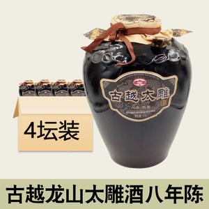 古越龙山绍兴正宗黄酒太雕酒八年陈2.5L整箱4坛装半甜糯米酒20斤