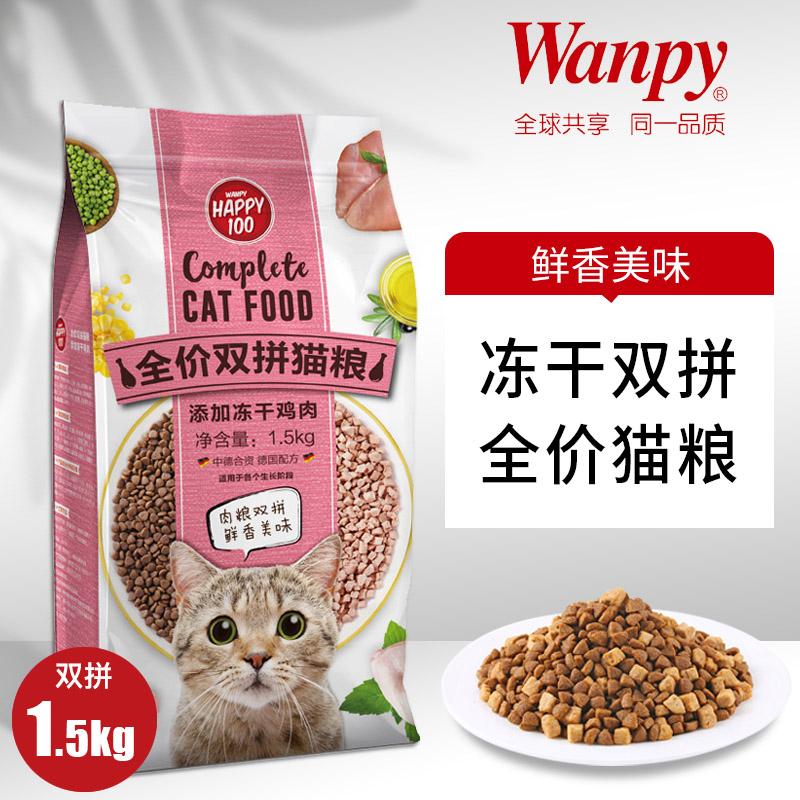 顽皮猫粮双拼鸡肉冻干猫粮1.5kg成猫幼猫全价猫粮3斤猫粮增肥发腮优惠券