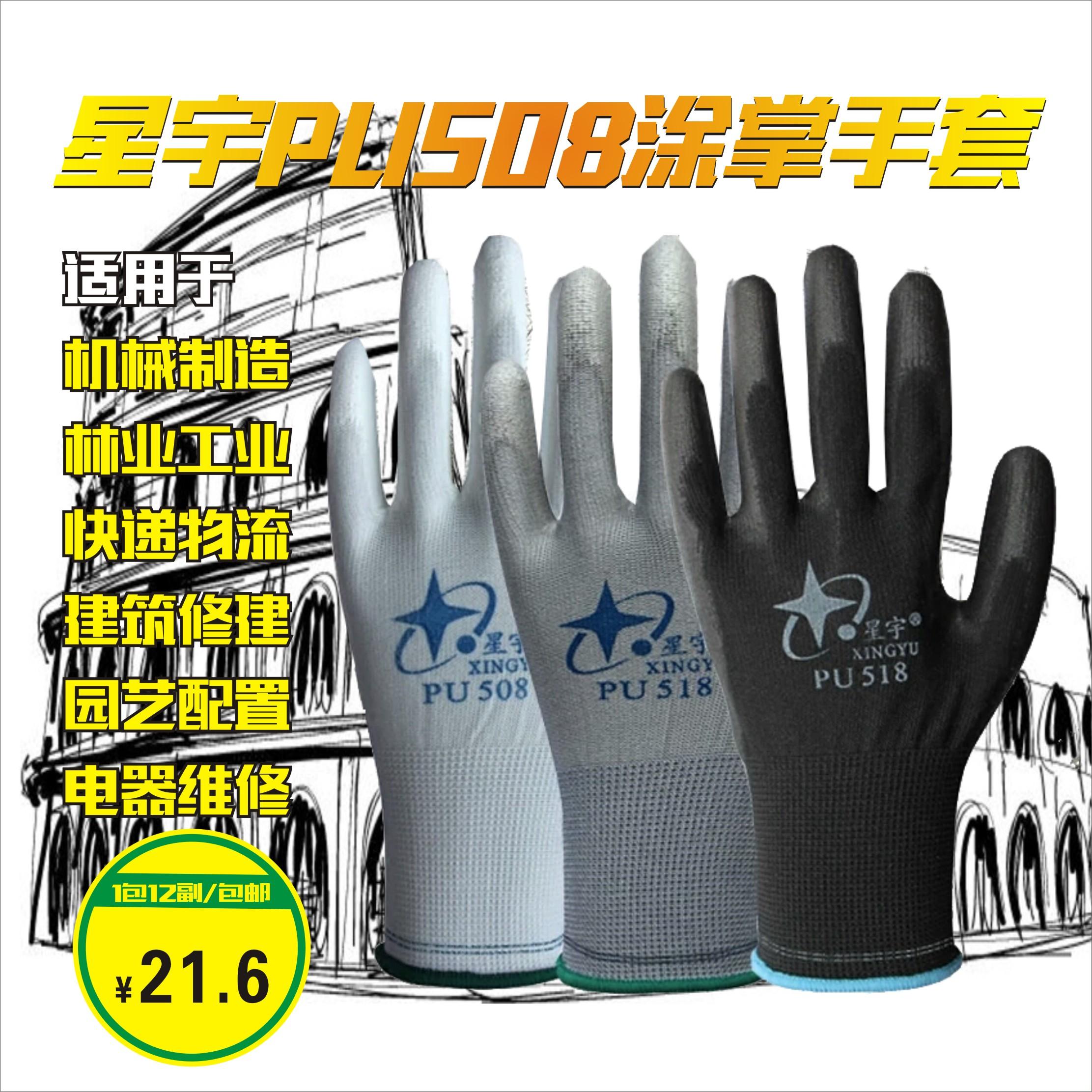 正品大号通用包邮12双星宇PU508耐磨防静电涂掌透气防滑劳保手套