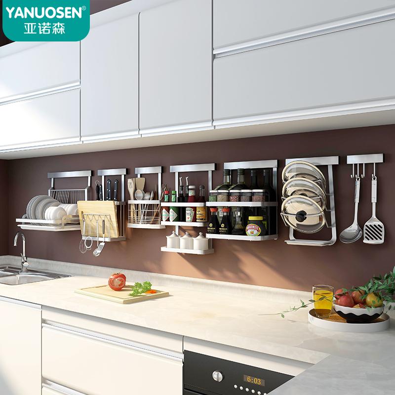 不鏽鋼廚房置物架免打孔壁掛式廚房收納架掛桿調料儲物架碗碟刀架