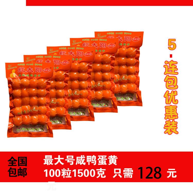 荆楚明珠红心咸鸭蛋黄最大号5包装 蛋黄酥月饼粽子寿司馅料烘焙