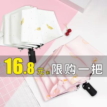全自动大号折叠小巧便携女遮阳伞