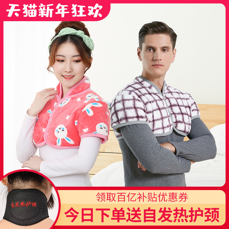 Autumn and winter quilted padded short-sleeved short-sleeved pregnant women confinement vests middle-aged and elderly shoulders to keep warm sleeping men and women shoulder pads