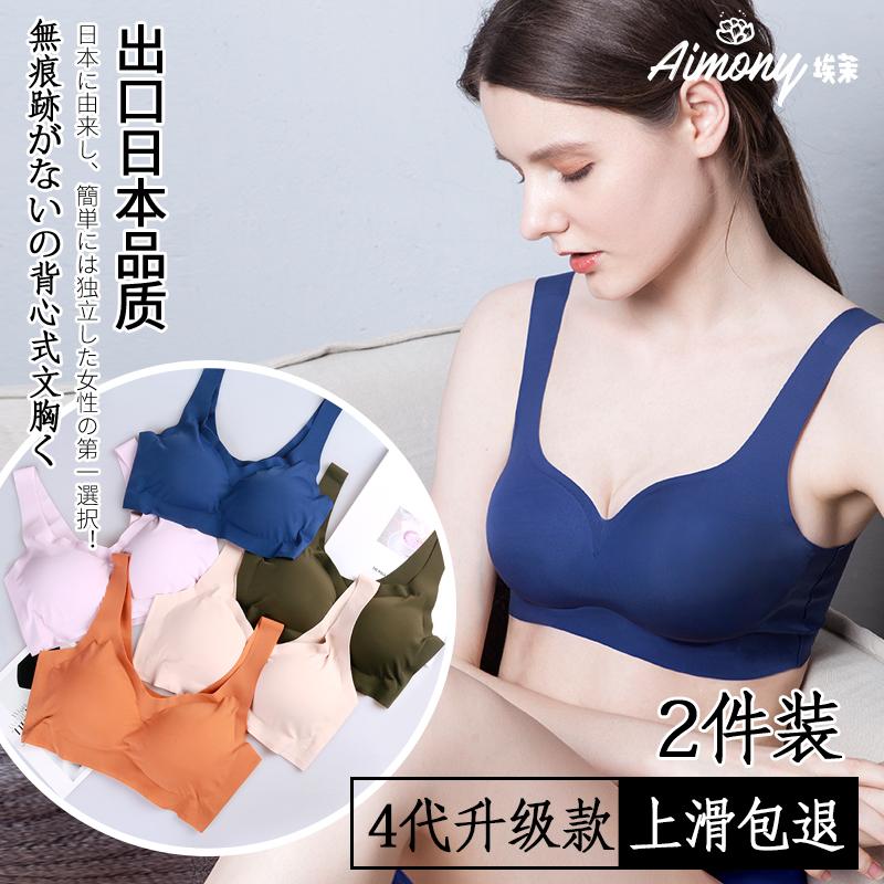 日本无痕文胸内衣女薄款小胸罩夏季透气运动背心式无钢圈性感美背