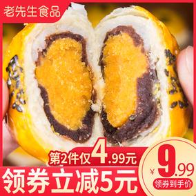 蛋黃酥雪媚娘海鴨蛋零食大禮包休閑食品早餐糕點網紅美食小吃面包