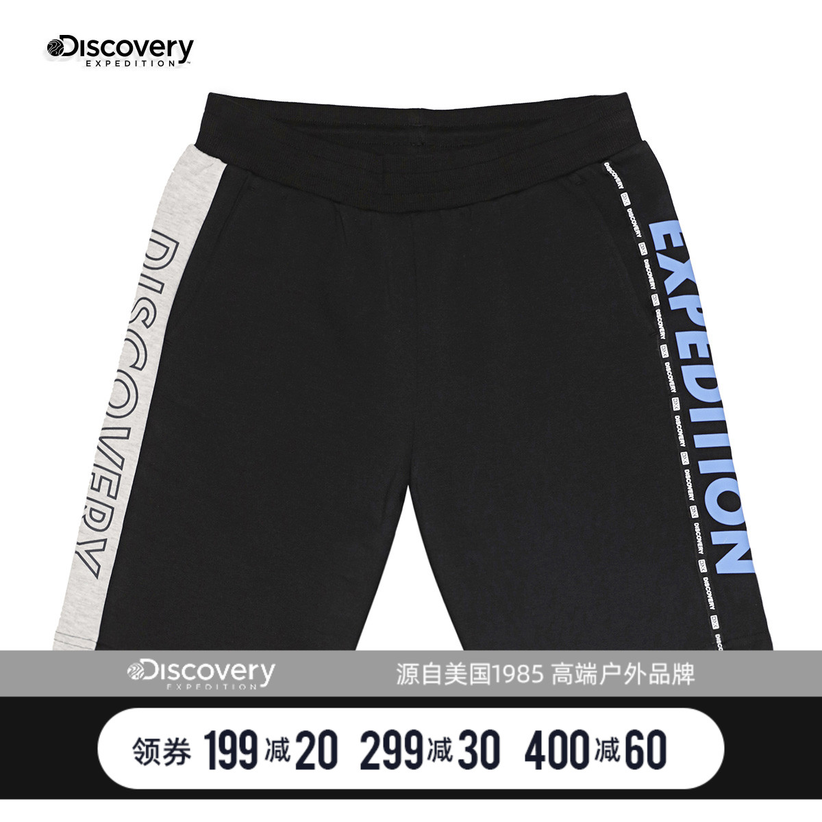 Discovery Channel outdoor spring / summer 2020 new mens casual trend pants shorts