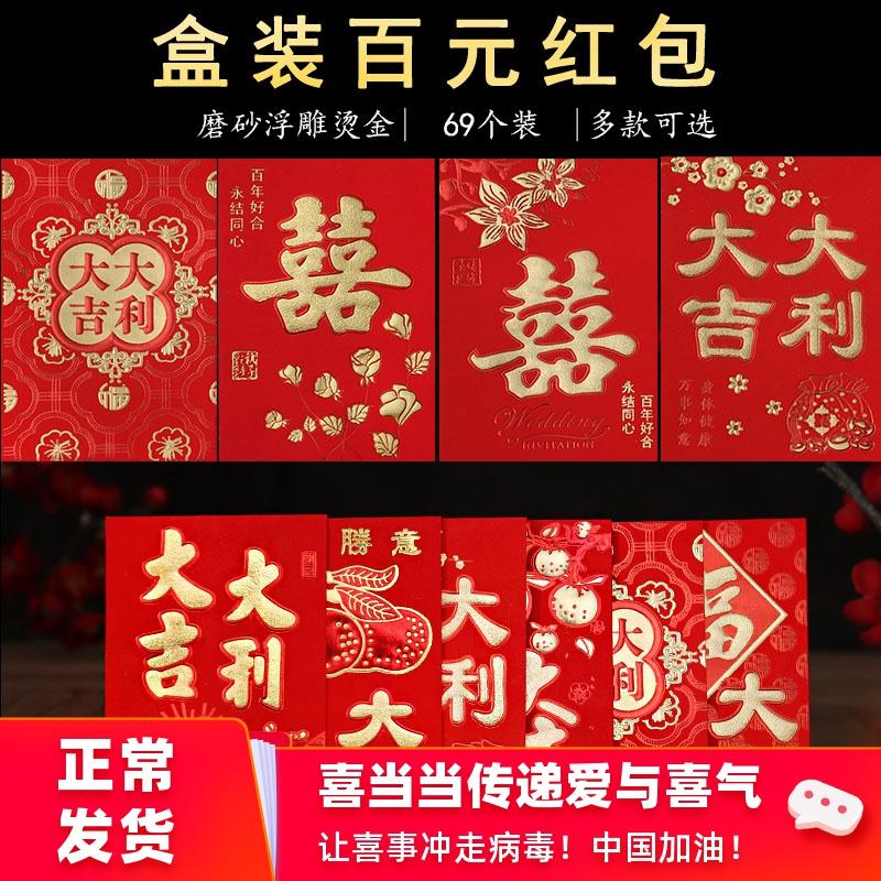婚庆用品结婚红包大寿生日创意2020新年利是封大吉大利过年红包袋