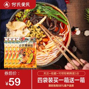 爱民螺蛳粉柳州正宗方便速食袋装香辣螺狮粉广西特产美食现货包邮